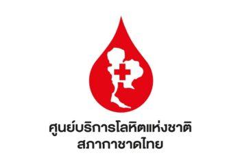 """สมาคมสหพันธ์แรงงานคนพิการไทย และศูนย์บริการโลหิตแห่งชาติสภากาชาดไทย จับมือร่วมกัน จัดโครงการ """"คนพิการ ๙ โลหิต ถวายเป็นพระราชกุศล ร.๙"""" เนื่องในวันคล้ายวันสวรรคต"""