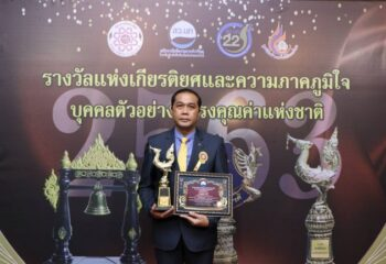 """งานประกาศรางวัล""""คนไทยตัวอย่าง""""ครั้งที่ 7 ประจำปี 2563  (ชมคลิป)"""