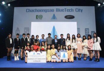 บลูเทค ซิตี้ จัดประกวดเต้นเพื่อส่งเสริมการแสดงของเยาวชนเชิงสร้างสรรค์ Bluetech City Dance Show ในงานหลวงพ่อโสธรและงานจังหวัด