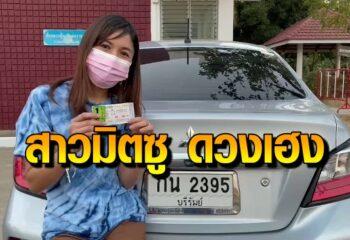 บุรีรัมย์ สาวมิตซู ดวงเฮง เหลือใบเดียวตรงกับทะเบียนรถบวกฝันรับ 6 ล้าน (ชมคลิป)