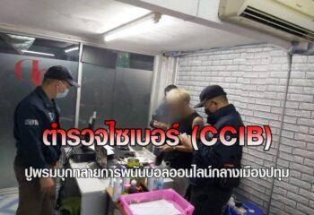 ตำรวจไซเบอร์ (CCIB) ปูพรมบุกทลายการพนันบอลออนไลน์กลางเมืองปทุม (ชมคลิป)